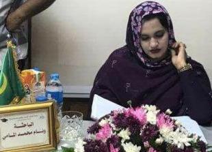 الدكتورة/ وئام بنت محمد المامي