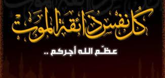 إنا الله وإنا إليه راجعون..إدومو ولد أحمدشله فى ذمة الله